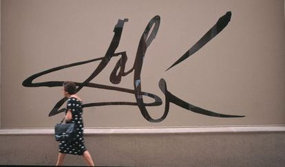 Dalí's signature, on a wall at the Figueres theatre-museum.