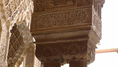 A column with inscriptions at the Alhambra.