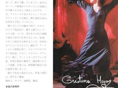 Spanish flamenco star Cristina Hoyos has performed at El Flamenco.