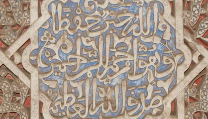 One of the 10,000 epigraphs adorning the Alhambra.